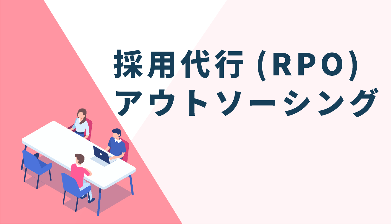 採用代行(RPO)