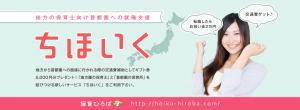 top_chihoiku