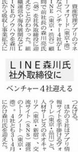 20150413 LINE森川さん