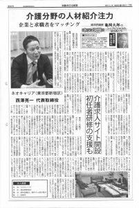 20150318 高齢者住宅新聞 西澤代表