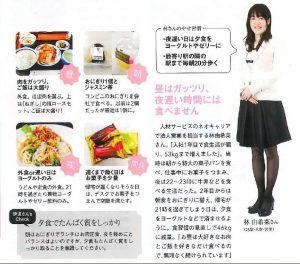 nikkeiwoman_201504