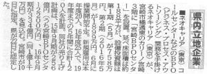 20150423 宮崎新聞