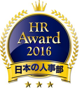 HRアワード2016_優秀賞