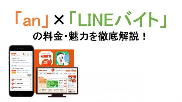 バイト line