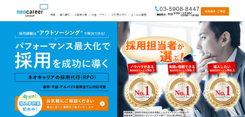 RPOサービス紹介画像