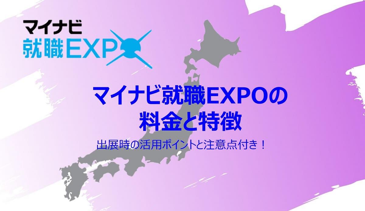 マイナビ就職EXPO(セミナー)の料金と特徴
