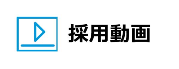採用動画ロゴ